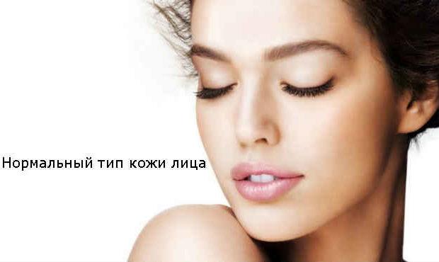 normalnyj-tip-kozhi
