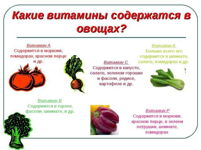 Овощи-витамин стих